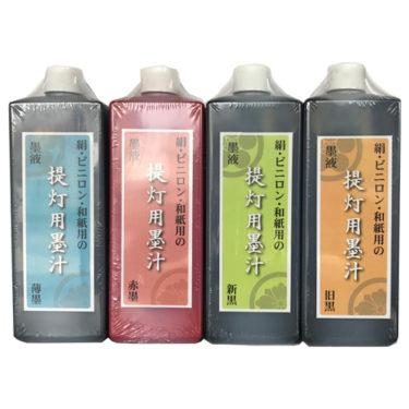 提灯用墨汁(絹ビニロン紙用)