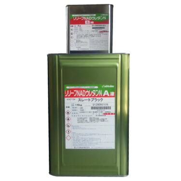 2液弱溶剤ウレタン樹脂塗料 リリーフNADウレタンN