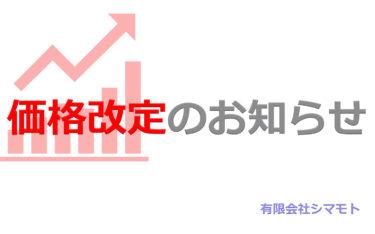 ひょうたん関連商品の価格改定について