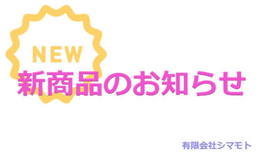 黒紙ロールシート「紋字郎」サイズ変更について